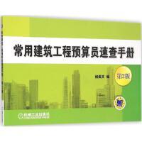 常用建筑工程预算员速查手册(第2版) 褚振文 编