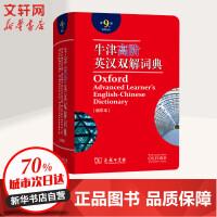 牛津高阶英汉双解词典 第9版(缩印本) 商务印书馆