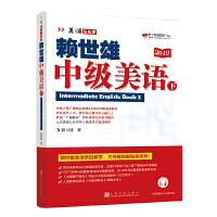 赖世雄中级美语(下)/美语从头学 上海文化出版社