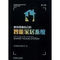 教你搭建自己的智能家居系统 第2版 机械工业出版社