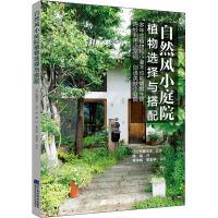 自然风小庭院 植物选择与搭配 辽宁科学技术出版社