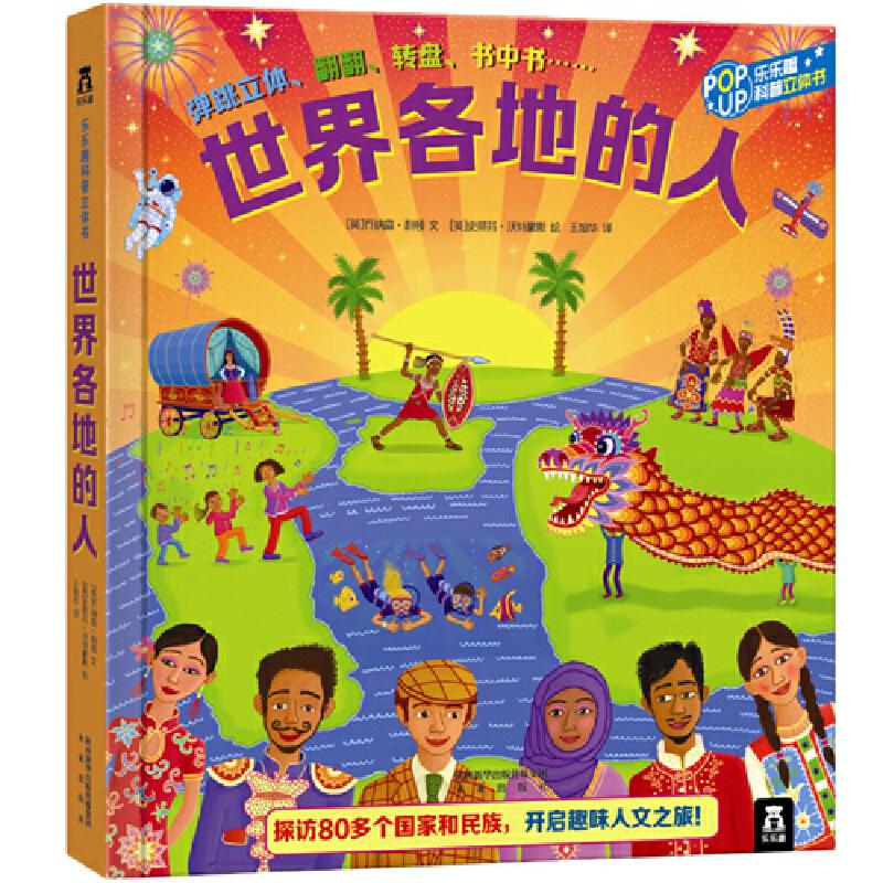 世界各地的人-乐乐趣科普立体书3-6岁宝贝喜爱的立体科普书弹跳立体,多重互动,探访80余个国家和民族!乐乐趣立体科普书