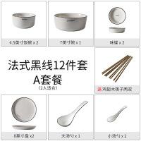 碗碟套装 家用4人简约陶瓷碗筷盘子日式北欧ins餐具情侣吃饭碗盘