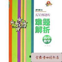 【旧书二手书9成新】新课标五星级题库难题解析:高中数学