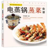 电蒸锅蒸菜食谱 犀文图书著 9787229065980