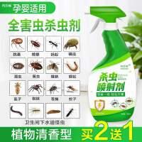 杀虫剂家用床上灭蚂蚁除跳蚤杀蟑螂药喷剂驱喷雾去神器非无毒室内