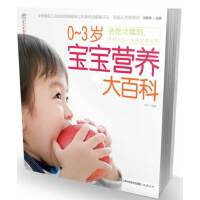 0-3岁宝宝营养大百科(汉竹)(会吃才聪明,影响宝贝一生的饮食指南)
