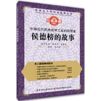丛书:中国近代民族化学工业的拓荒者:侯德榜的故事