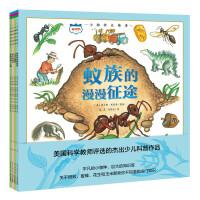 小物种大传奇(全4册)