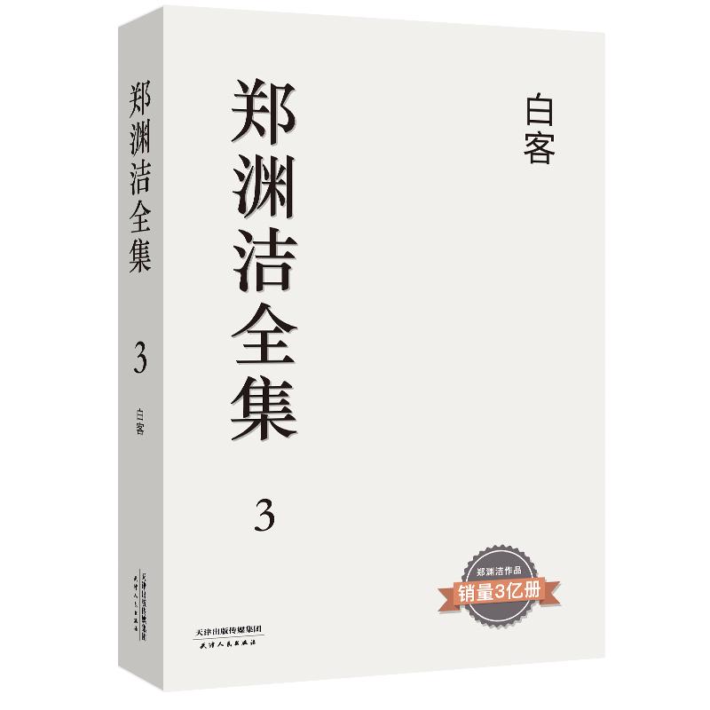 郑渊洁全集 第3卷:白客 3亿读者翘首以盼的《郑渊洁全集》终于来了!