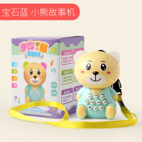 宝宝早教故事机儿童音乐播放器小熊迷你0-3岁幼儿玩具婴儿小mp3 小熊故事机 宝石兰