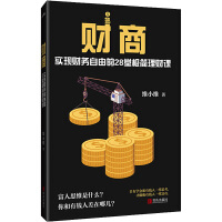 财商 实现财务自由的28堂极简理财课 青岛出版社