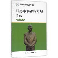 北京儿童医院诊疗常规・耳鼻喉科诊疗常规(第2版)