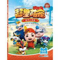 猪猪侠超星萌宠・心灵成长故事连环画(第一辑)超开心偶像