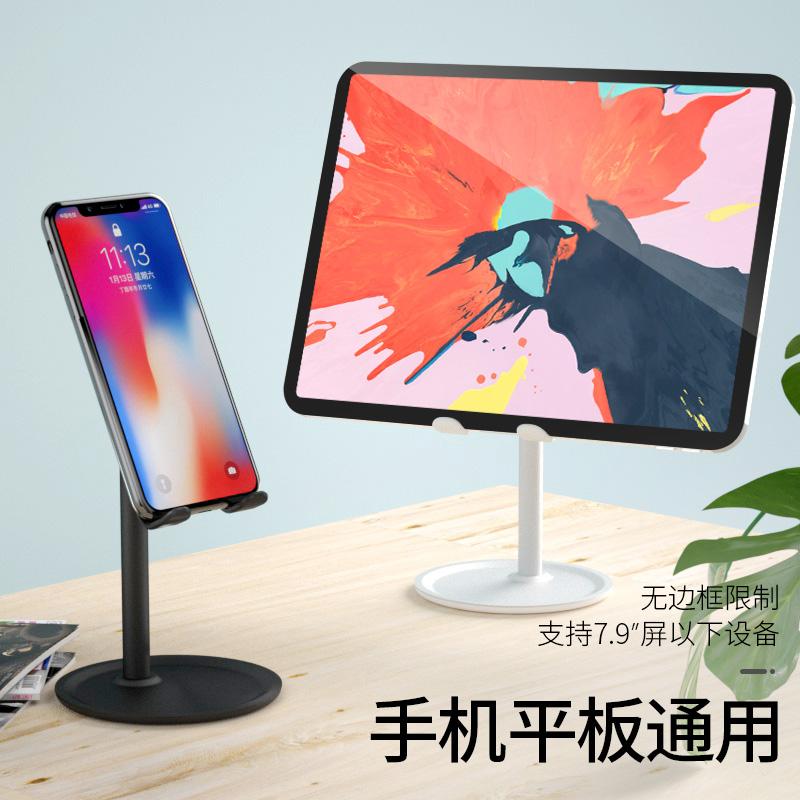 手机支架桌面懒人支夹平板电脑支撑座床头通用简约直播托架