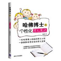 【二手书9成新】 哈佛博士的个性化育儿笔记煜鑫妈著清华大学出版社9787302304081