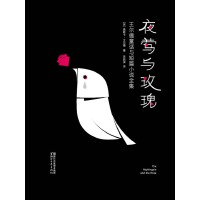 夜莺与玫瑰:王尔德童话与短篇小说全集(作家榜经典珍藏版,中文简体版首次完整出版)(电子书)