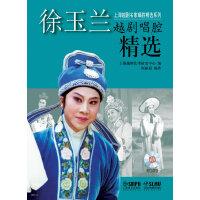 徐玉兰越剧唱腔精选(附CD4张)