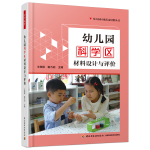 万千教育学前・幼儿园科学区材料设计与评价(全彩)
