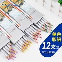 马可MARCO 美术绘图水溶性彩铅 12支单色彩色铅笔套装 7120可画秘密花园和飞鸟等入门手绘涂色书本