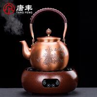 唐丰煮茶器铸铜壶烧水壶电热自动智能定时电陶炉电热炉家用煮水壶