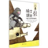 骑士胡比:喷火龙的好朋友 北京联合出版公司