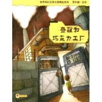 【二手旧书九成新】查理和巧克力工厂[英] 罗尔德・达尔(Dohl R.)明天出版社9787533241155