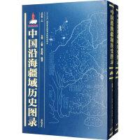 中国沿海疆域历史图录(总卷) 黄山书社