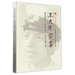 王大伟家书――时间胶囊:人生第一次