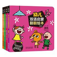 幼儿双语启蒙翻翻绘本第二辑(全4册)