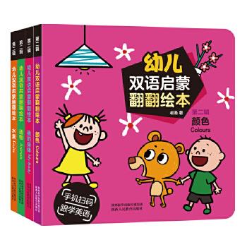 幼儿双语启蒙翻翻绘本第二辑(全4册) 好玩的互动翻页,标准的童声发音,给孩子情景体验式的英语启蒙。