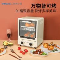 三食黄小厨O91电烤箱家用烘焙多功能全自动小型烤炉9升小容量面包箱