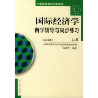 《国际经济学》自学辅导与同步练习(上下)(2002年版)――全国高等教育自学考试