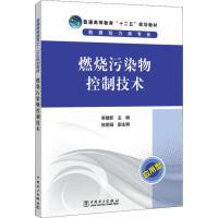 燃烧污染物控制技术 中国电力出版社