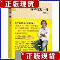 【二手旧书九成新文学】我住宝岛一村(新版) /王伟忠 著 人民文?