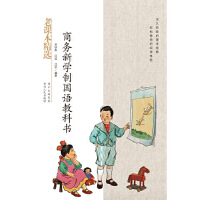 商务新学制国语教科书-民国老课本系列 9787221095619
