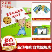 要是你给老鼠吃饼干 劳拉・努梅罗夫 著 小学生一年级二年级推荐阅读 少年儿童读物少年版儿童小学生 接力出版社