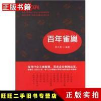 【二手9成新】百年雀巢韩大勇著北京工业大学出版社