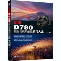 尼康D780摄影与视频拍摄技巧大全 化学工业出版社