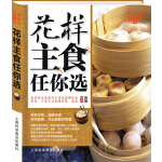 中国好味道:花样主食任你选