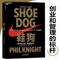 鞋狗:耐克创始人菲尔・奈特亲笔自传(精装)(团购,请致电400-106-6666转6)