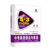 曲一线 中考英语语法与单选(含语法填空)53英语语法系列图书五三(2021)