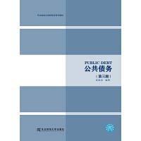 公共债务(第三版)