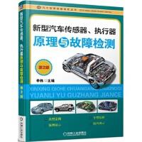 新型汽车传感器、执行器原理与故障检测 第2版