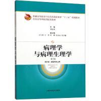 病理学与病理生理学(第2版)/刘春英 上海科学技术出版社