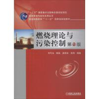 燃烧理论与污染控制 第2版 机械工业出版社