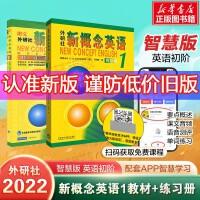 新概念英语1基础学习(学生用书+练习册)(全2册) 外语教学与研究出版社