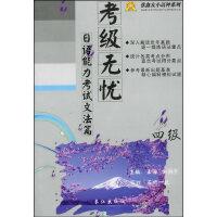 考级无忧?日语能力考试文法篇(四级)