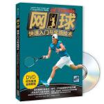 网球快速入门与实战技术(附DVD光盘1张)
