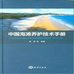 中国海滩养护技术手册